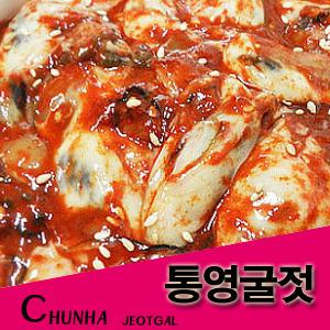 통영 생굴젓 250g
